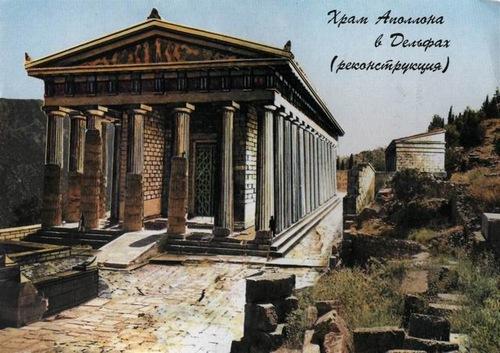 Храм Аполлона в Дельфах (рис. 3)